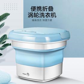 【颠覆传统-折叠式洗衣机-不用洗衣粉】便携折叠涡轮迷你洗衣机 超声波清洗眼镜水果蔬菜龙虾--不只是洗衣机生活更便捷