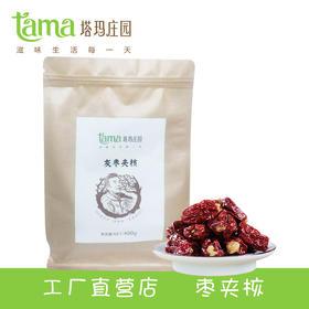 【塔玛庄园】臻味灰枣枣夹核  自有农场 零添加 牛皮纸袋200g/400g