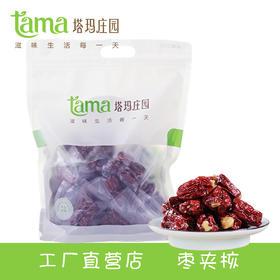 【塔玛庄园】灰枣夹核 独具特色的枣夹核  自有农场   500g/1000g