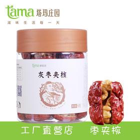 【塔玛庄园】灰枣夹核罐装  甜而不腻  160g