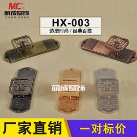 墙钩/HX-003