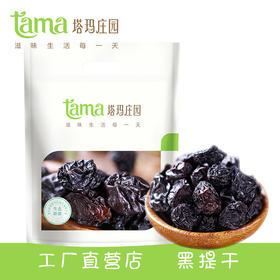 【塔玛庄园 】新疆黑提干葡萄干袋装 500g /袋 400g/袋