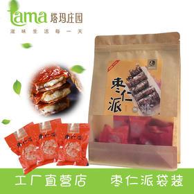 【塔玛庄园】网红袋装枣仁派500g 甜而不腻 软弱适中  营养丰富