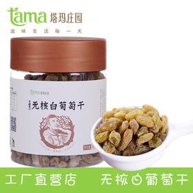 【塔玛庄园】葡萄干无核白罐装250g 自有基地 新疆特产 干净无沙 香甜软糯