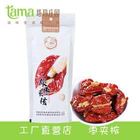 【塔玛庄园】精品灰枣夹核袋装105g/380g