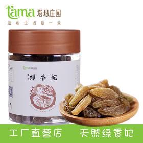 【塔玛庄园】新疆绿香妃罐装220g  新疆特产 粒粒饱满 自有农场