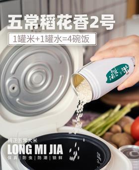 【限时秒杀】纯正东北五常稻花香|龙米经典小白罐|秒杀价9.9元/1罐|仅限200罐!