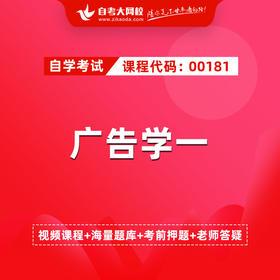 自考 00181 广告学(一)(网校精品课堂)