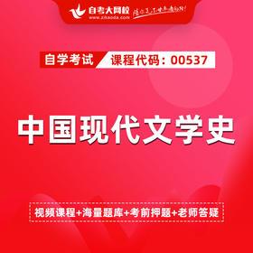 自考 00537 中国现代文学史(网校精品课堂)