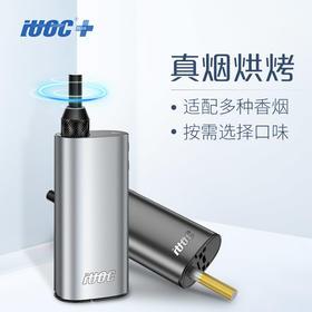 IUOC2.0PLUS爱优士卷烟烘品器套装新型烤烟器小烟整条插入加热不燃烧烘烤 2.0 PLUS