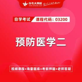 自考 03200 预防医学(二)(网校精品课堂)