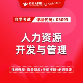 自考 06093 人力资源开发与管理(江苏省考课程)(网校精品课堂)
