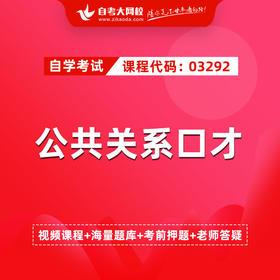 自考 03292 公共关系口才(网校精品课堂)