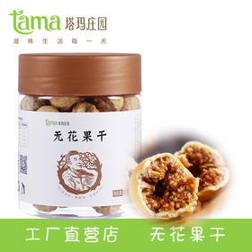【塔玛庄园】无花果罐装220g 小颗粒 自然晒干 营养丰富