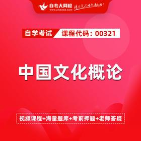 自考 00321 中国文化概论(网校精品课堂)全程班套餐含课程精讲,考前串讲,考前押题,章节练习,在线提问,模拟考试,历年真题