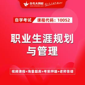 自考 10052 职业生涯规划与管理(江苏省考课程)