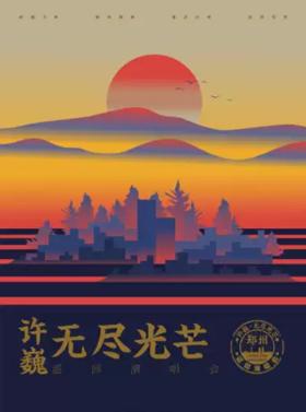 """【郑州】许巍""""无尽光芒""""巡回演唱会-郑州站"""