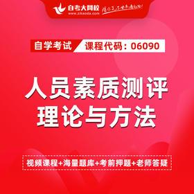 自考 06090 人员素质测评理论与方法(江苏省考课程)(网校精品课堂)