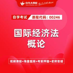 自考 00246 国际经济法概论(网校精品课堂)