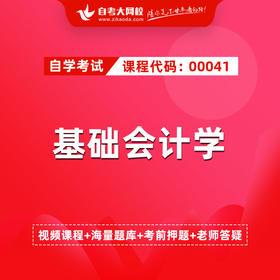 自考 00041 基础会计学(网校精品课堂)