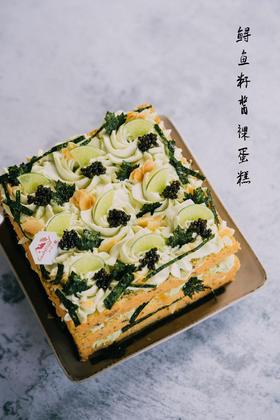乡田小墅 鱼子酱裸蛋糕