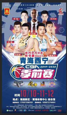 """【西宁】2019—2020赛季CBA联赛""""龙祥杯""""季前赛(青海西宁)"""