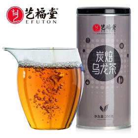 艺福堂 油切炭焙黑乌龙茶特级浓香型 2020新茶 250g罐装铁观音