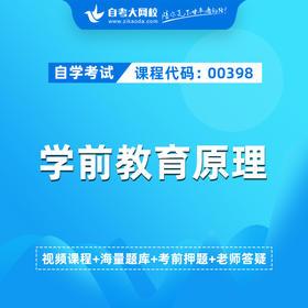 自考 00398 学前教育原理 (网校精品课堂)