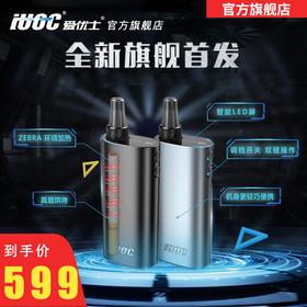 爱优士IUOC第二代电加热烟斗LED吸食正品神器电子烤烟具