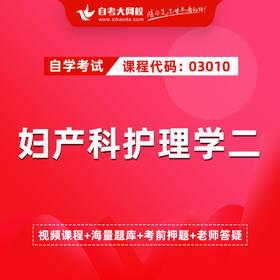 自考 03010 妇产科护理学(二)(网校精品课堂)