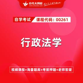 自考 00261 行政法学(网校精品课堂)