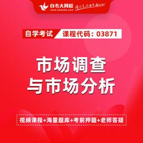 自考 03871 市场调查与市场分析(江苏省考课程)