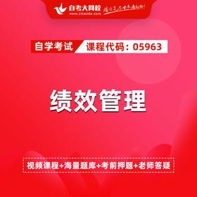 自考 05963 绩效管理(江苏省考课程)(网校精品课堂)