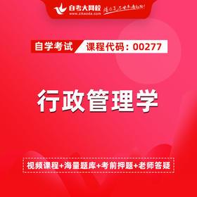 自考 00277 行政管理学(网校精品课堂)