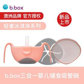 新品 bbox三合一婴儿辅食碗婴儿吸管碗儿童餐具训练学食碗零食碗
