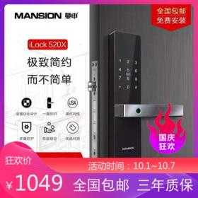 曼申指纹锁家用智能锁防盗门锁密码锁电子锁大门锁刷卡磁锁门520X
