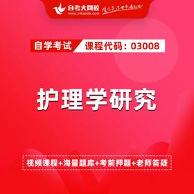 自考 03008 护理学研究(网校精品课堂)