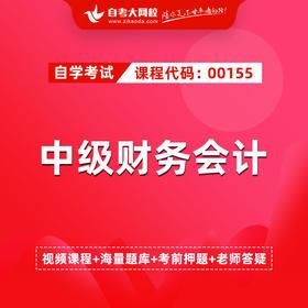 自考 00155 中级财务会计(网校精品课堂)