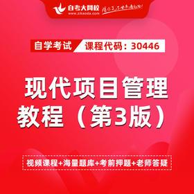 自考 30446 现代项目管理(江苏省考课程)(网校精品课堂)