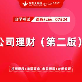 自考 07524 公司理财(江苏省考课程)(网校精品课堂)