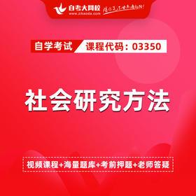 自考 03350 社会研究方法(网校精品课堂)