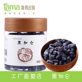 【塔玛庄园】黑加仑罐装240g 原滋原味 粒粒精选