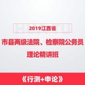 2019江西省市縣兩級法院、檢察院公務員理論精講班《行測+申論》