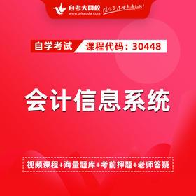 自考 30448 会计信息系统(江苏省考课程)(网校精品课堂)
