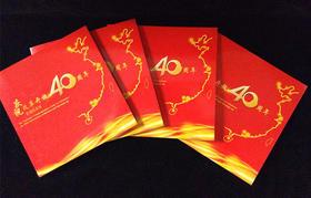 【祝福祖国】康银阁改革开放40周年流通纪念币卡册