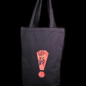 尚映名家中国风定制宝晋斋个性环保袋帆布袋单肩包手提袋文艺创意