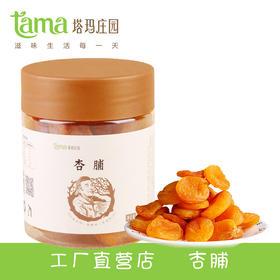 【塔玛庄园】杏脯瓶装280g 清甜可口 香味浓郁 零食果品、茶点