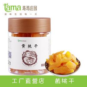 【塔玛庄园】黄桃干230g 果酸味香醇天然,咽下后丝丝入甜 肉质有嚼劲,果肉鲜活立体