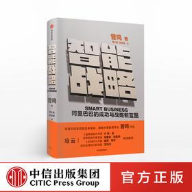 智能战略 阿里巴巴的成功与战略新蓝图 曾鸣著智能商业姊妹篇 中信出版图书 正版书籍