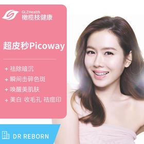 超皮秒Picoway【北京 DR REBORN】美白嫩肤.祛斑祛痘.紧致肌肤.唤醒美肌